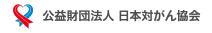 公益財団法人 日本対がん協会