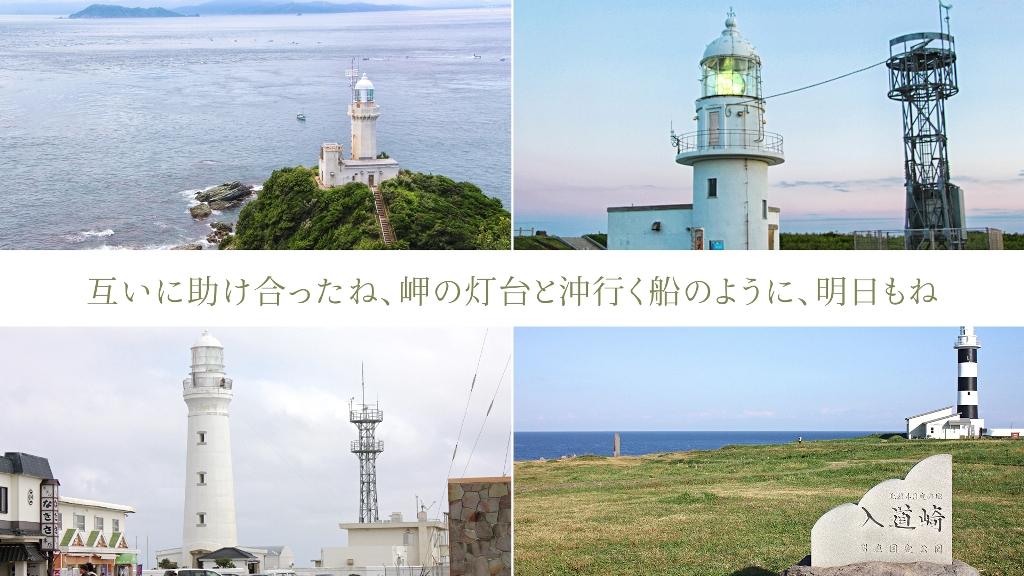 互いに助け合ったね、岬の灯台と沖行く船のように、明日もね