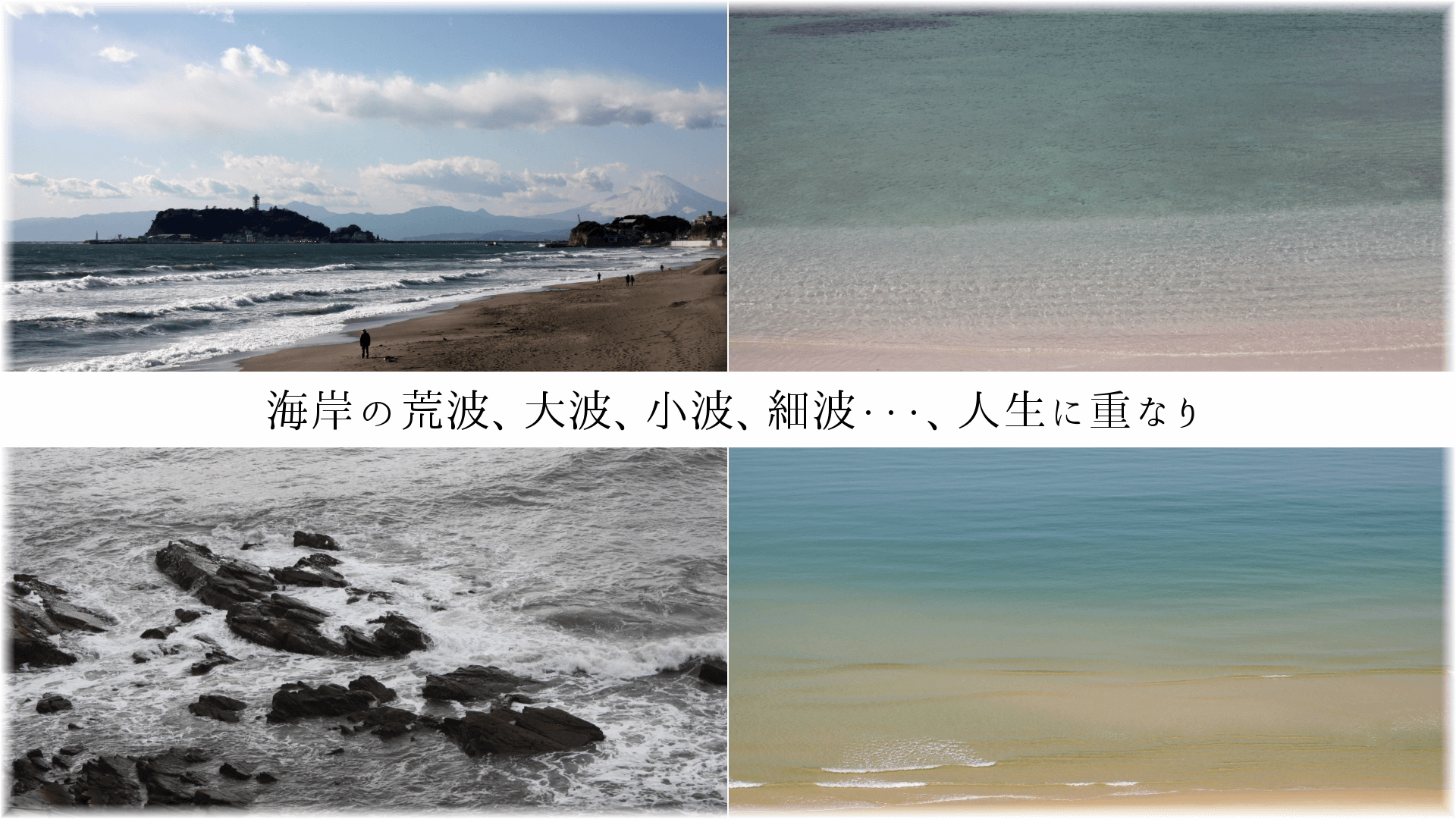 海岸の荒波、大波、小波、細波・・・、人生に重なり
