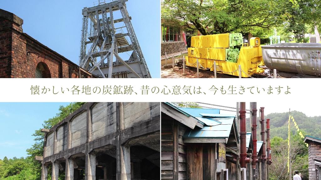 懐かしい各地の炭鉱跡、昔の心意気は、今も生きていますよ