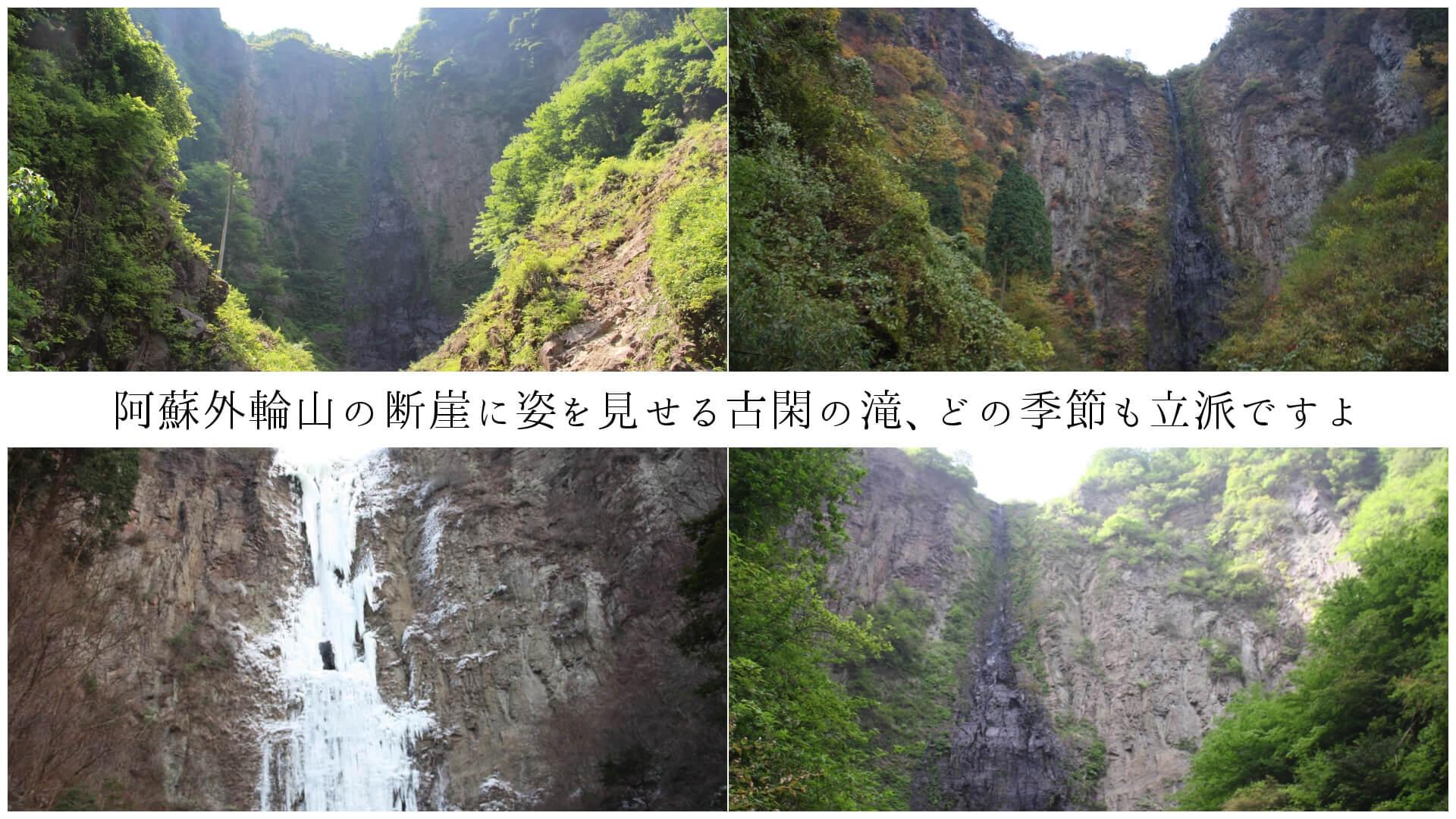 阿蘇外輪山の断崖に姿を見せる古閑の滝、どの季節も立派ですよ