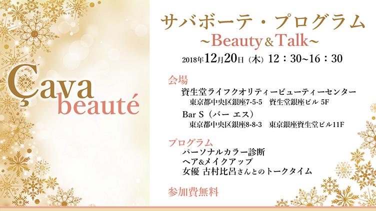サバイバーに「Beautyのちから」を体感していただく企画【サバボーテ・プログラム~Beauty&Talk~】参加者募集のお知らせ(12/20開催)