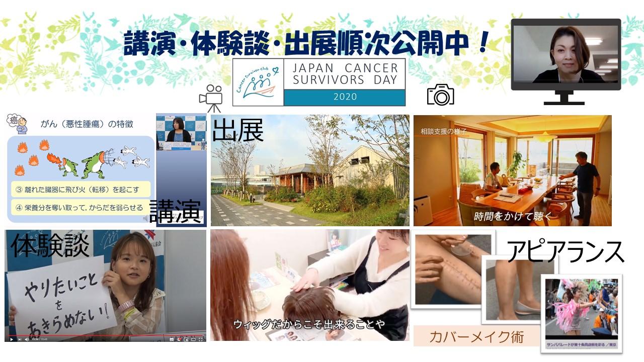 JAPAN CANCER SURVIVORS DAY2020 「マギーズ東京(maggie's tokyo)」活動紹介を公開