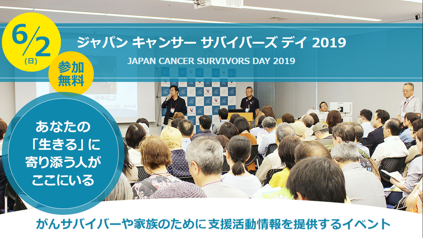 【参加申込みスタート】JAPAN CANCER SURVIVORS DAY 2019