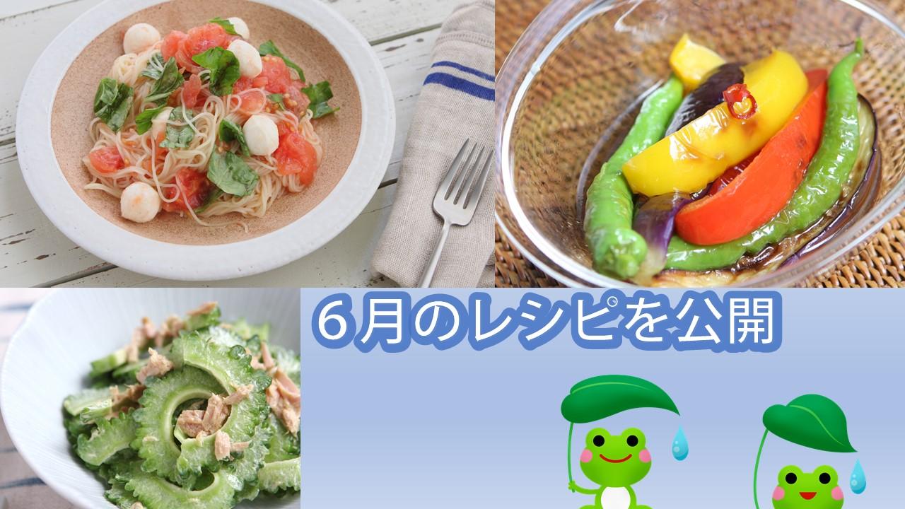 6月のレシピ公開しました