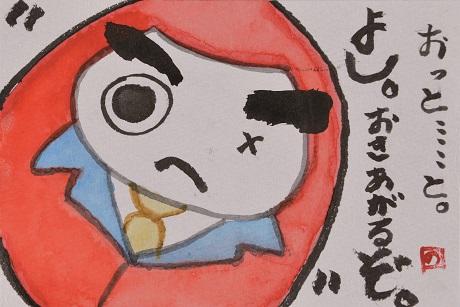 【最優秀賞】絵手紙部門 『七転び八起き』