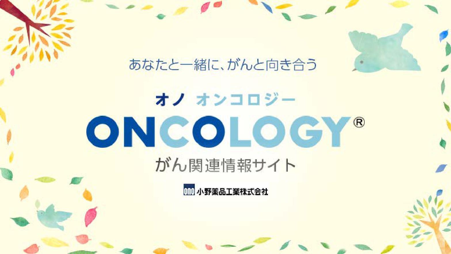 オノ オンコロジーのサイトでは、がん患者さんやご家族の方にお役立ていただける様々な情報を掲載しています。 【最近のトピック記事】がんサバイバーのライターによる就労支援の現状ルポ