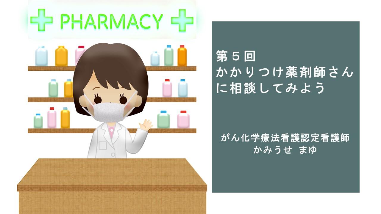 ~がん治療に役立つエッセンス~ 第5回 かかりつけ薬剤師さんに相談してみよう