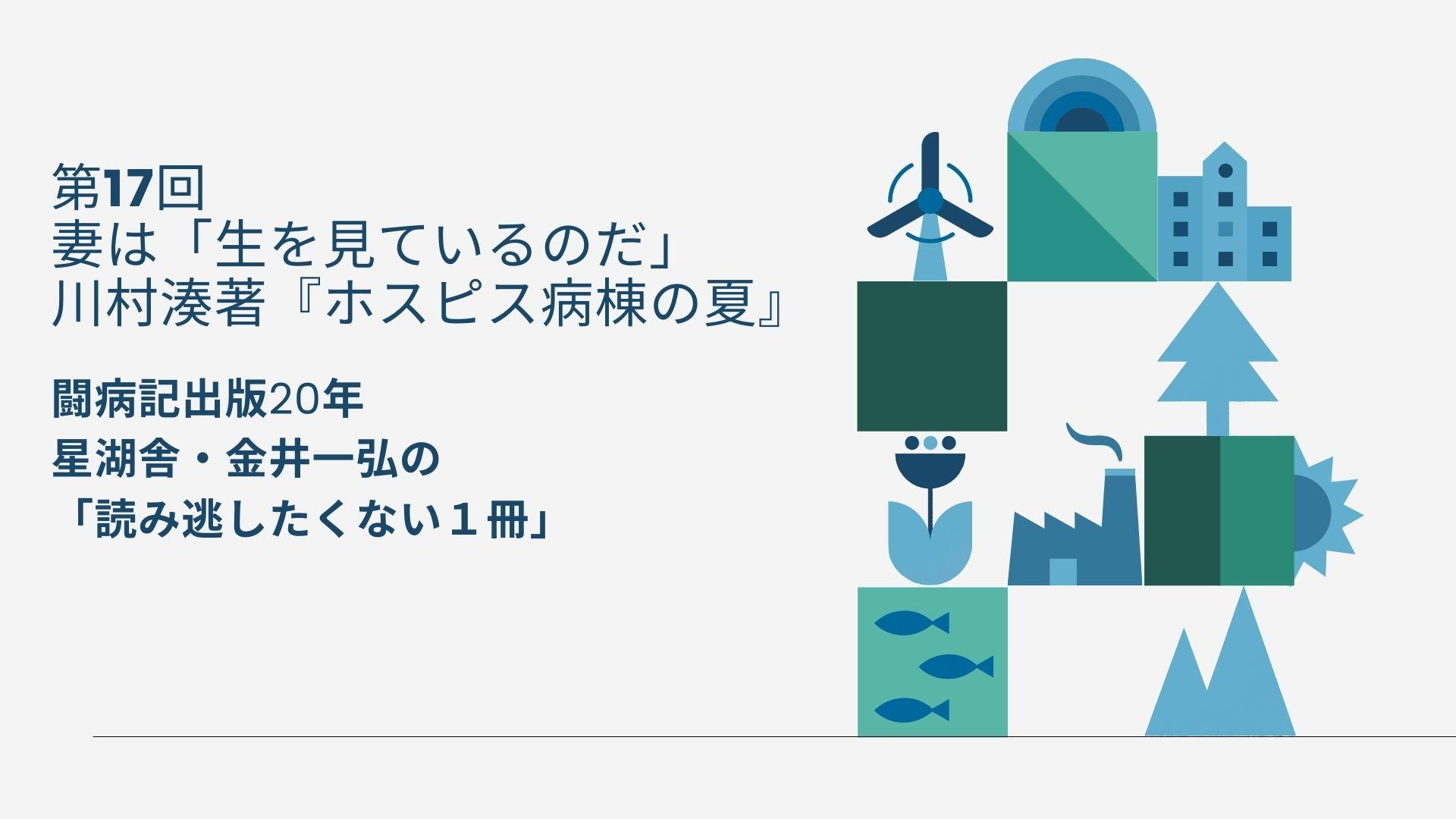 闘病記出版20年 星湖舎・金井一弘の 「読み逃したくない1冊」