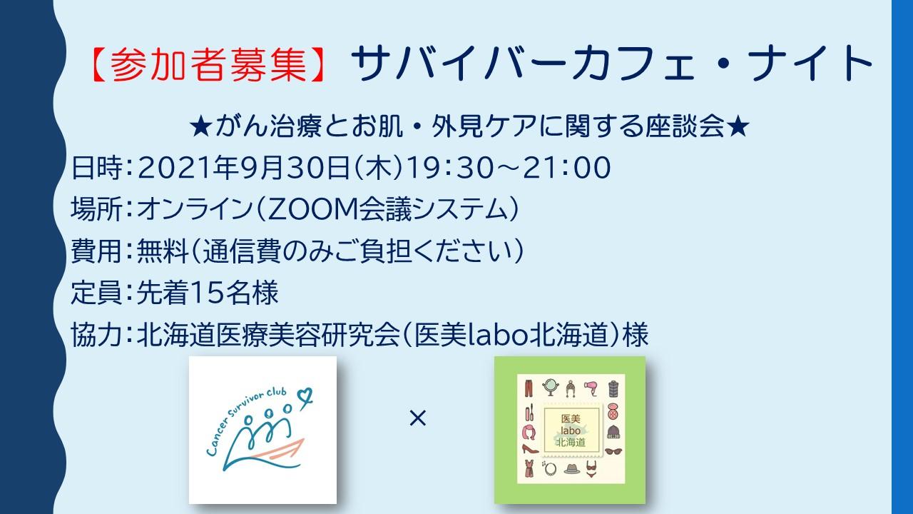 【参加者募集】サバイバーカフェ・ナイト開催のお知らせ</br>9月30日(木)19:30~